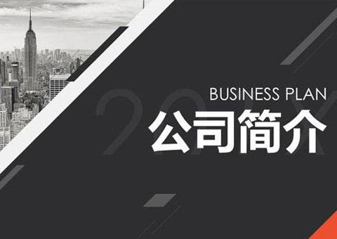 北京圣商教育科技股份有限公司公司簡介